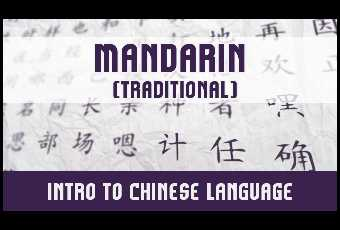 Kids Intro to Mandarin Language